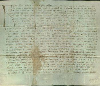 Diplomatičarsko-povjesničarska analiza povelje bana Tvrtka vojvodi Vukcu Hrvatiniću u  Podprozoru 1366. (11. VII)