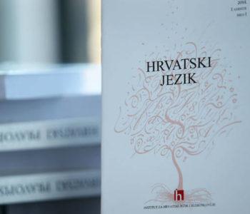 Nove hrvatske riječi: zatipak, oznak, uspornik…